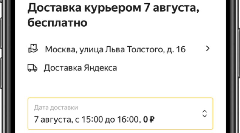 Часовые интервалы Яндекс Маркет_