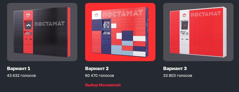 москва городской постамат выбор