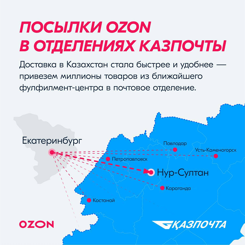 Ozon КазПочта