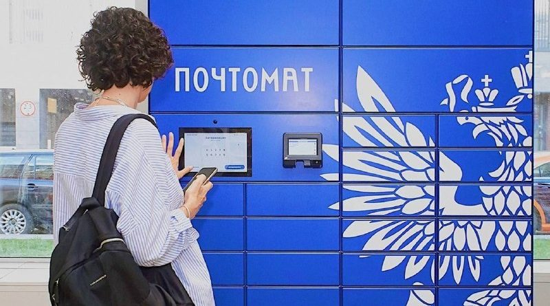 Почта Почтомат_