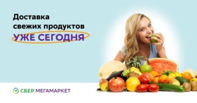СберМегаМаркет_
