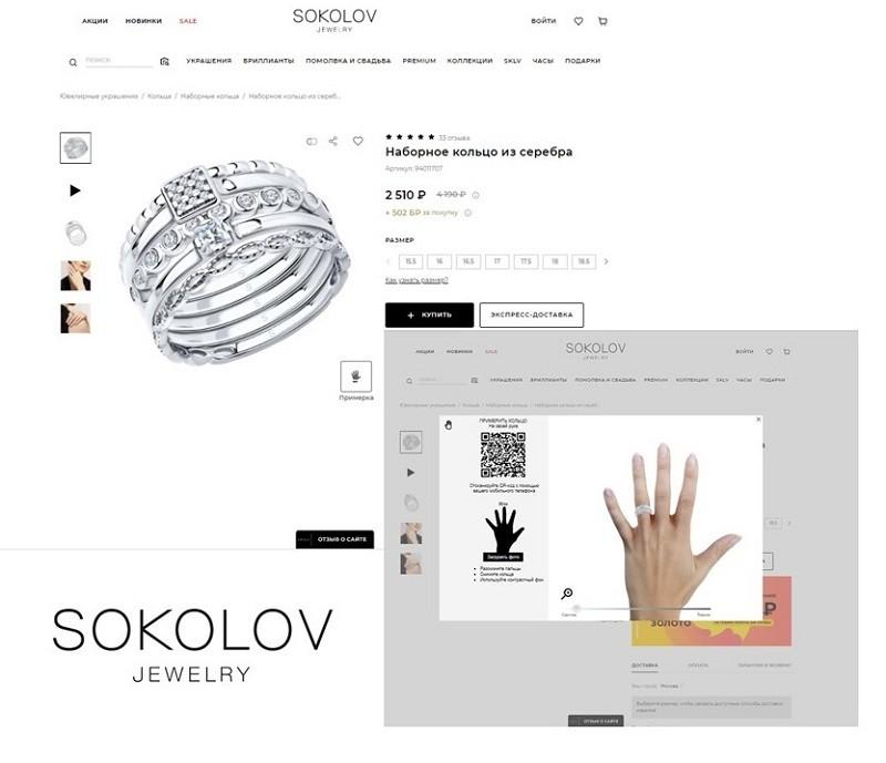 виртуальная примерка sokolov