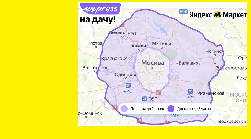 Яндекс Маркет Москвская область экспресс_
