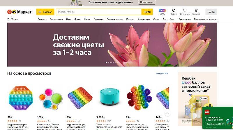 Яндекс Маркет_
