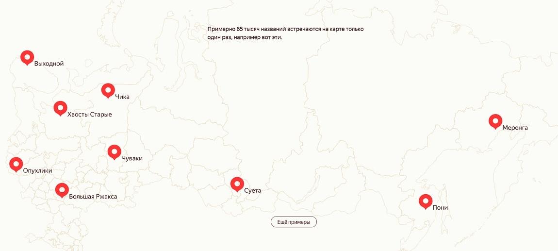 Яндекс названия населённых пунктов в России 2_