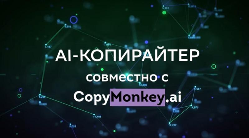 AI копиратейтер_