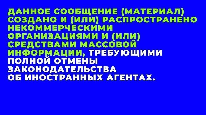 Петиция Иноагенты_