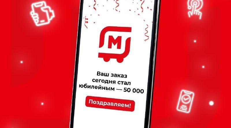 Магнит 50000 онлайн заказ_