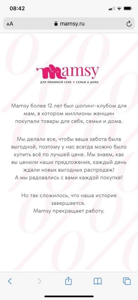 mamsy dead