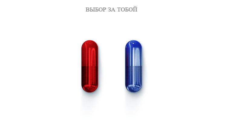 Таблетки матрица_