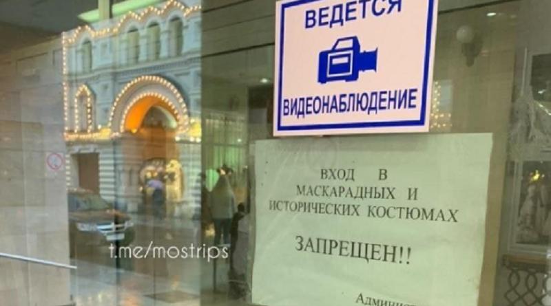 Вход в маскарадных запрещён Никольский Пассаж_
