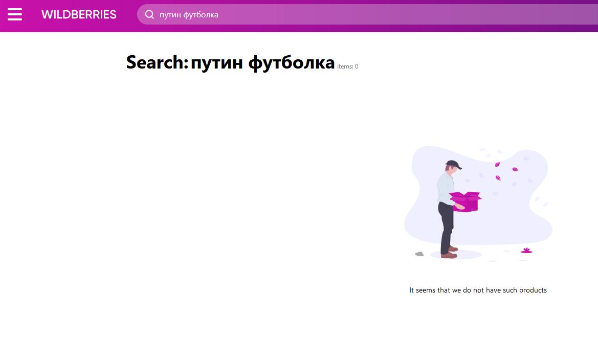 Wildberries_Baltia Путин футболка
