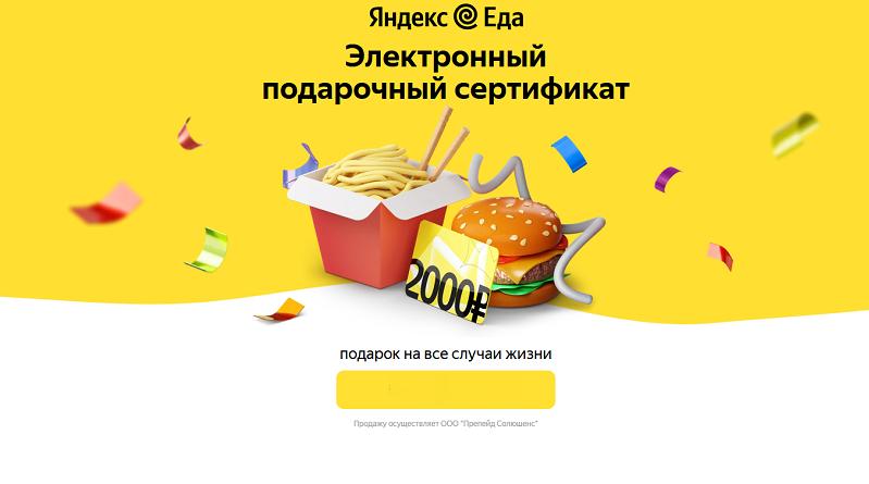 Яндекс Еда сертификат_