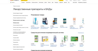 ЯндексМаркет лекарства_