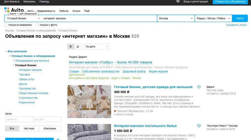 Avito интернет-магазин_