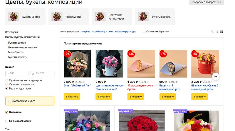 цветы букеты_