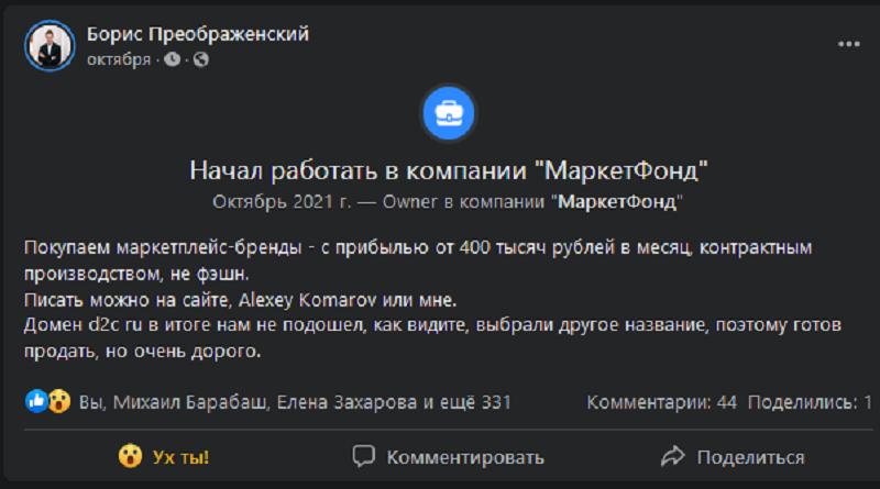 Маркетфонд_