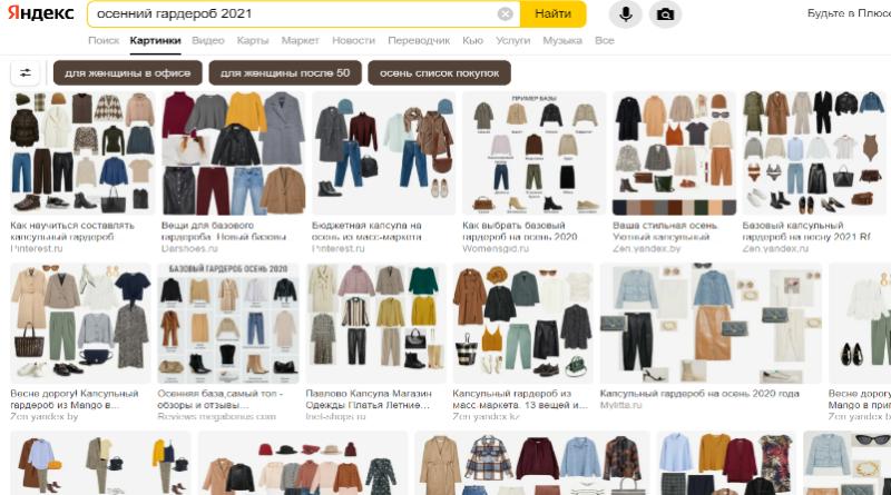Осенний гардероб поиск яндекса 2021_