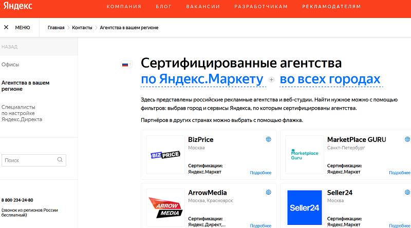 Яндекс.Маркет сертифицированные агентства_