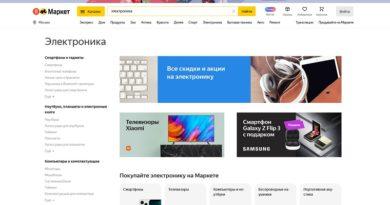 ЯндексМаркет электроника_