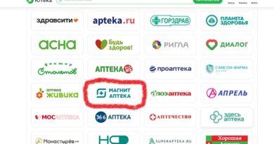Ютека Магнит Аптека маркетплейс лекарств_